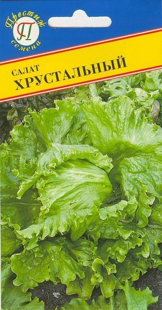 Салат Хрустальный, семена